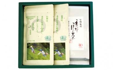 [№5809-1190]【無農薬・無化学肥料】 煎茶&香棒ほうじ茶セット(有機JAS)