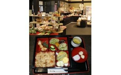 20S22 太田宿中山道会館お食事券&お土産品セット