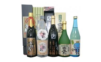 <地元・西宮郷>西宮探訪 酒蔵めぐり詰め合わせ5本セット【1011013】