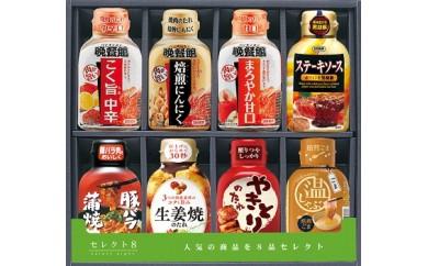 【ふるさと納税】10-20日本食研㈱セレクト8(たれ詰合せ)