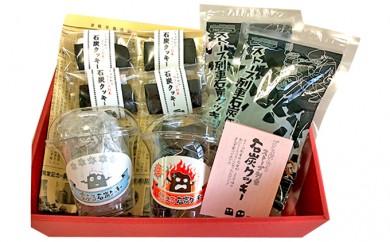 [№5898-0037]でる・そーれ 津軽鉄道応援 ストーブ列車石炭クッキーセット/計4種8ヶ入