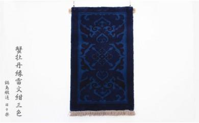 I-2 日本最古の絨毯「鍋島緞通」蟹牡丹縁雷文紺三色(玄関マット)