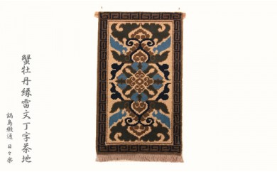 I-1 日本最古の絨毯「鍋島緞通」蟹牡丹縁雷文丁字茶色(玄関マット)