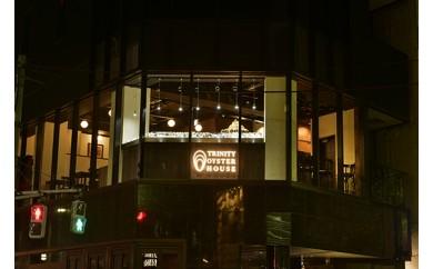 【銀座TRINITY OYSTER HOUSE】陸前高田市広田湾の牡蠣堪能Aコース ペア食事券