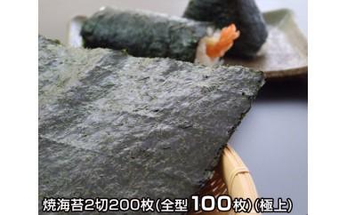 No.089 焼海苔2切200枚(全型100枚)(極上)【20pt】