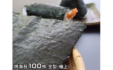 No.087 焼海苔100枚 全型(極上) / のり ノリ 焼のり 高級 大分市 人気