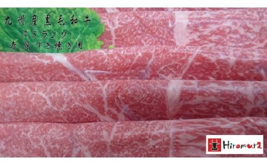 K2602 (平成30年1月中旬~2月発送)【九州産黒毛和牛<A5ランク>すき焼き用赤身スライス(400g)】