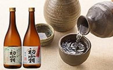 [№5644-0016]「初霜」純米・本醸造セット