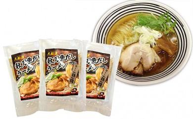 [№5650-0101]黒船 大船渡秋刀魚だしラーメン醤油(冷凍)・3食具材入