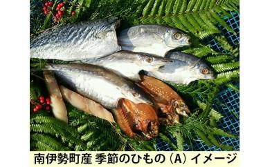 No.006 南伊勢町産 季節のひもの(A) / 干物 おつまみ みりん干し 三重県 人気