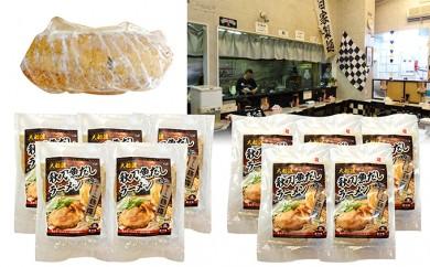 [№5650-0104]大船渡 秋刀魚だしラーメン醤油・塩各5食冷凍・特製チャーシューセット