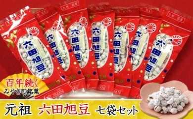 A2-RA 100年続く「みやき町銘菓」 六田旭豆 7袋