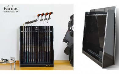 [№5809-1203]ディスプレイゴルフクラブスタンド [パーマー] 14本収納タイプ シャインブラック