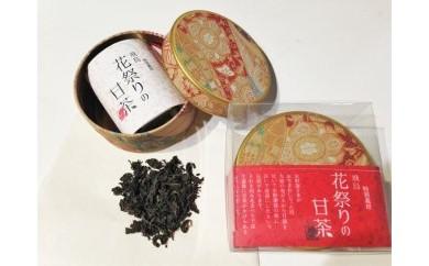 D002 「花祭りの甘茶」ミニ缶【8,000pt】
