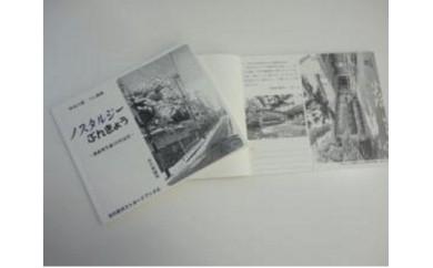 文の京ポストカードブック