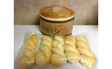 【L-002】厚真産の米粉を使用した手づくりのシフォンケーキとねじりあげパン