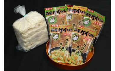 10-2 【益田清風高校プレゼンツ】 萩原ケイちゃんうどんセット