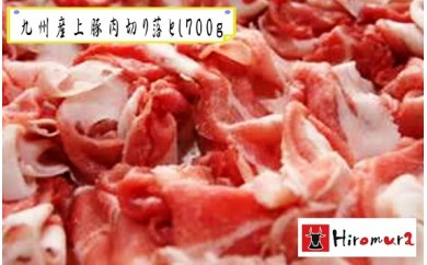 K2621 【九州産豚肉切り落とし(700g)】