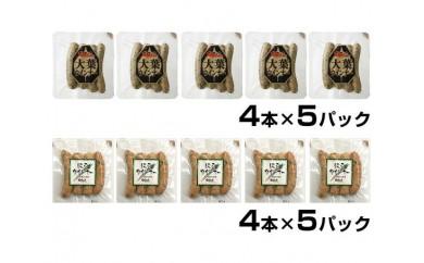 No.291 大葉ウィンナー20本&にらウィンナー20本(1kg)【20pt】