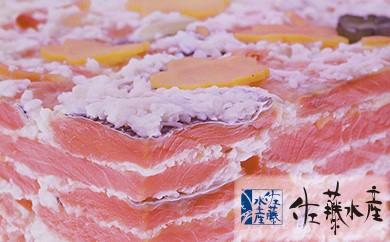 C-004 秋乃鮭飯寿し