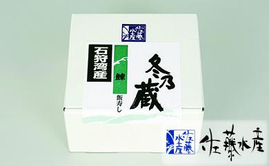 B-004 石狩湾産鰊(にしん)飯寿し