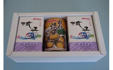 [A001] 貝付流子(味付缶詰3個セット)<4月~11月頃>