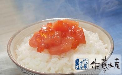 B-005 鮭ルイベ漬 詰合①