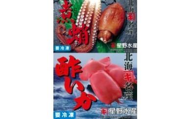 B-11 煮蛸・酢イカセット