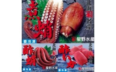 B-12 煮蛸・酢蛸・酢イカセット