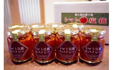 辛さと香りのトマト塩糀スパイシー(小8本セット)
