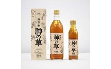 【A40001】野草酢「神の草」