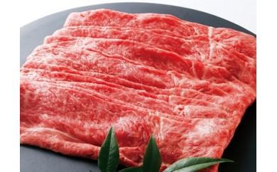 15-3 【冷蔵】特選 黒田庄和牛(しゃぶしゃぶ用モモ・ウデ、480g)