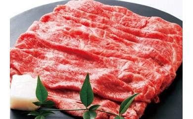 50-2 【冷蔵】特選 黒田庄和牛(すき焼き用肩ロース、1,250g)