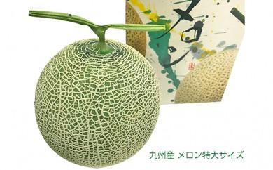 【A107】九州産マスクメロン(温室・特大サイズ1玉)