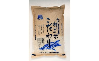 m14土佐棚田の米『こだわり』5kg