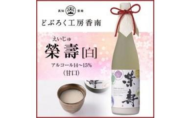 BB382 栄寿(白)甘口720ml/精米歩合35%のドブロク/どぶろく工房香南【850pt】