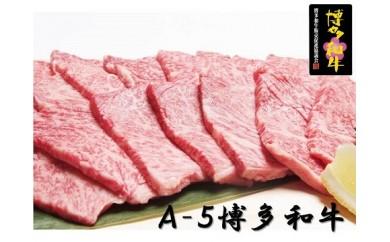 A284 【A-5ランク】博多和牛ロース焼肉用 900g
