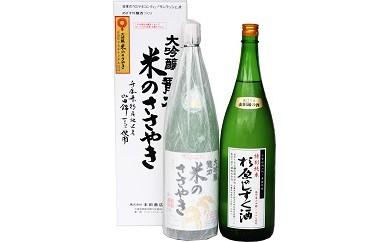 23 奥播州人気の地酒詰め合わせA(1800ml)