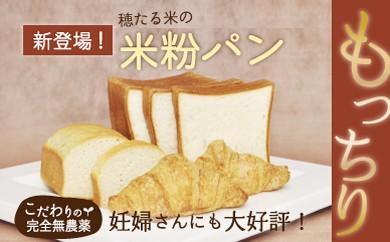 015-005 特別栽培米使用 穂たるパン
