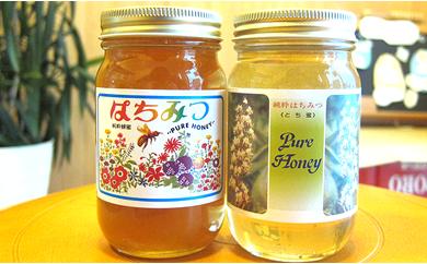 A008-02 芳川養蜂場特選ハチミツ2本