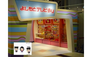 ルミネtheよしもと〈土日祝パック〉 チケット1枚+グッズ1点)