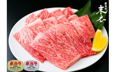 【飛騨牛】絶品ロース焼肉300g