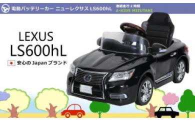 (564)子育て応援企画!A-KIDS 日本製「新型レクサスLS600hLバッテリー」Sライトブラック