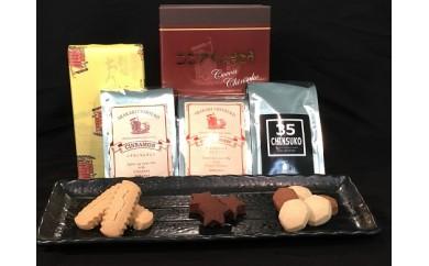 沖縄の伝統菓子『ちんすこう』5種セット