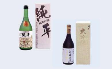 高知県最古の蔵元が造る銘酒(日本酒)セット