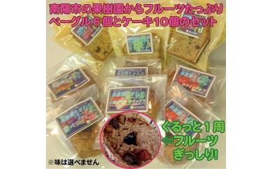 266 果樹園生まれの紅茶のベーグル6個&パウンドケーキ10個