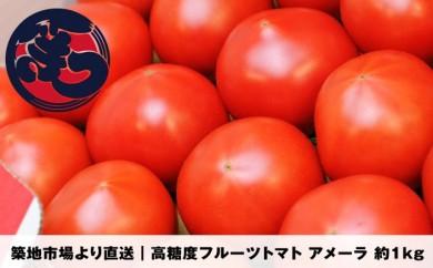 B427 高糖度トマト「アメーラ」