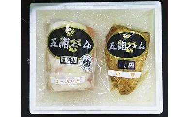 五浦ハム ロースハム焼豚セット
