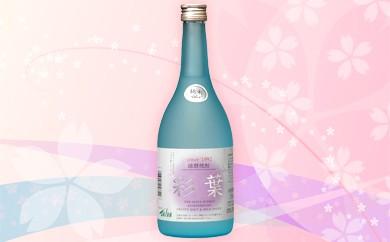 A200 純米焼酎「彩葉」モンドセレクション金賞【熊本復興支援】