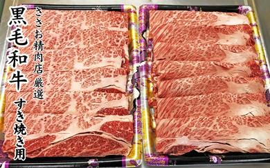 g30-10 A4ランク 黒毛和牛肩ロース(すき焼き用牛肉)1kg(約500g×2パック)